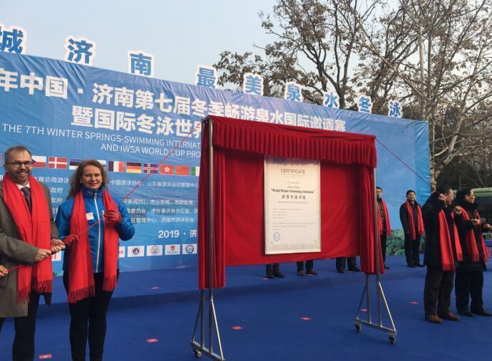济南第七届冬季畅游泉水国际邀请赛 大明湖风景区开赛