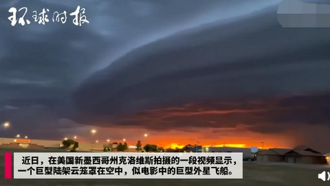 【奇幻陆架云】美国出现巨型圆盘状陆架云 网友:好莱坞出动