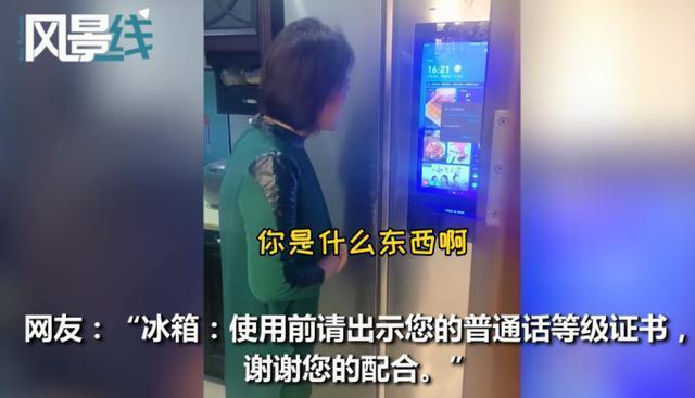 """58岁老妈跟智能冰箱""""吵架"""",反复纠正越说越气,网友:像极了我们家"""