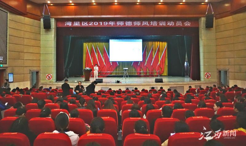 南昌湾里区集中培训师德师风 营造良好教书育人氛围