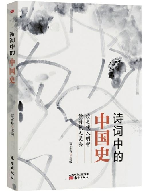 《诗词中的中国史》