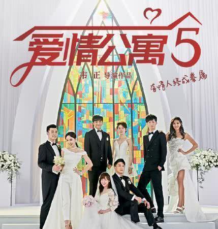 """不""""再""""有续集?爱'情公 寓5'发布会 【给青】春画'上 不圆'满(的句号"""