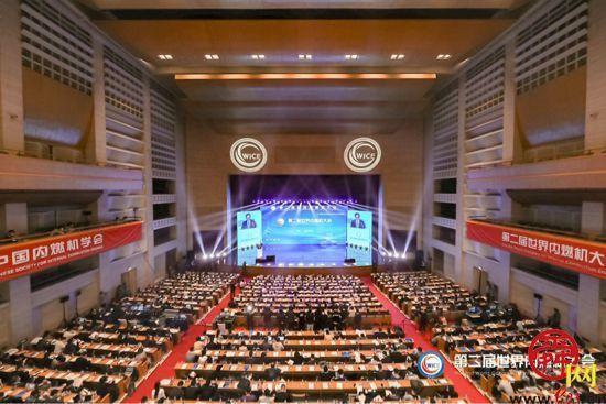 第二届世界内燃机大会在山东美高梅集团|济南...