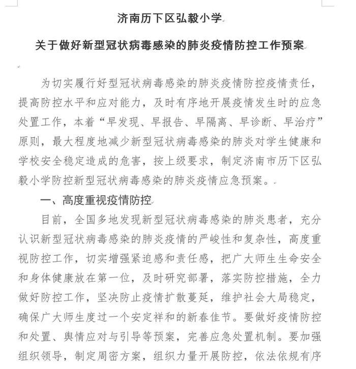 """战""""疫""""党旗红 """"青暖""""在行动——济南市历下区弘毅小学抗疫在行动"""