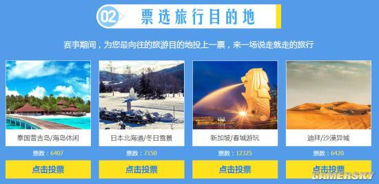QQ游戏欢乐赛海外游正式开启