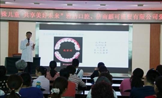 关爱残障儿童 爱心企业与济南市康复幼儿园建立长期口腔保健合作