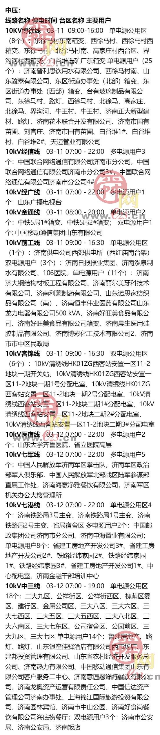3月9日至3月15日大发排列3部分区域电力设备检修通知