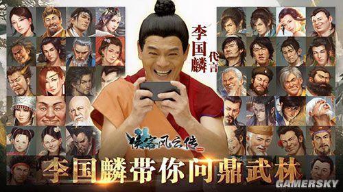 《侠客风云传ol》代言人正式公布 新春庆典开启