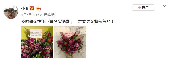 """小S为蔡依林送花篮 """"巨星Jolin""""字样小到看不见"""