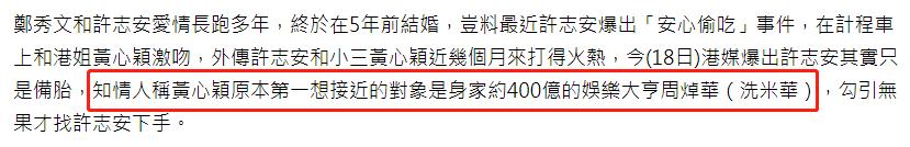 知情人称许志安是备胎,黄心颖心仪的是他,身价超过400亿?