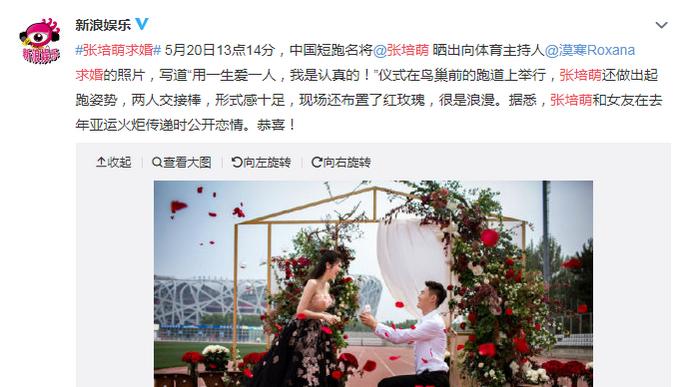 張培萌求婚成功,百米飛人宣布喜訊 網友:今天這狗糧管夠