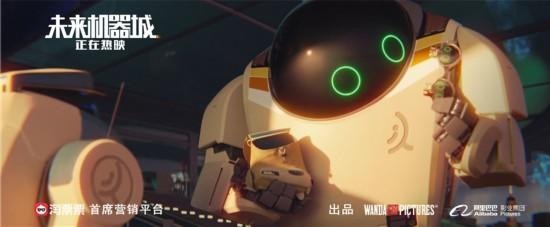 """《未来机器城》曝搞笑魔性特辑 """"凶萌""""来袭"""