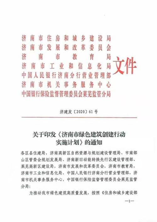六大方面19项重点任务:济南市发布绿色建筑创建行动实施计划