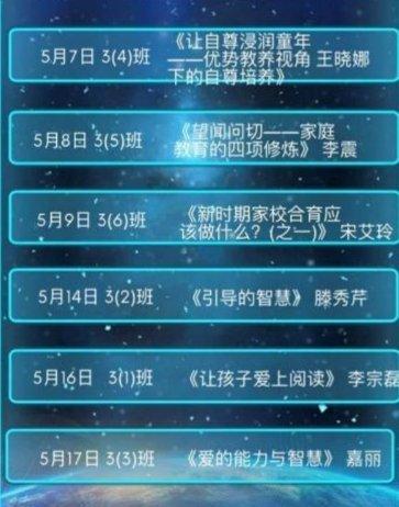 """来胜利大街小学""""星空论坛"""" 寻找家校共育""""锦囊"""""""