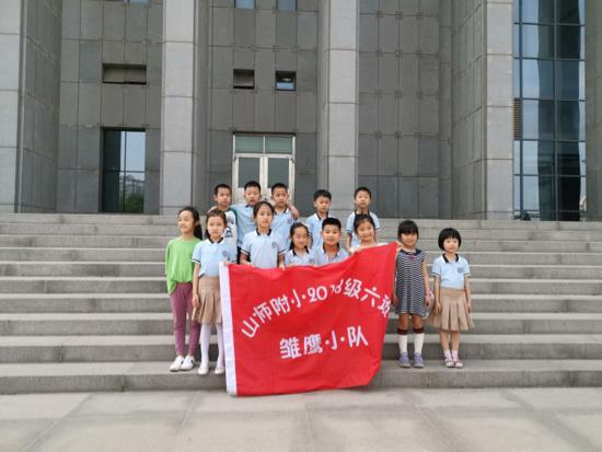 山师附小一年级6班雏鹰小队参观山东省博物馆活动