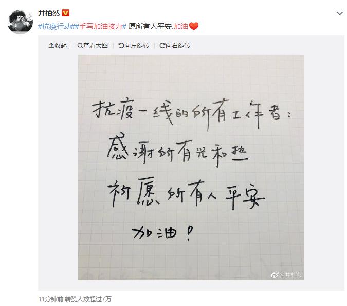 """众星手写加油致敬""""白衣天使"""",杨幂画小心心,井柏然字体受好评"""
