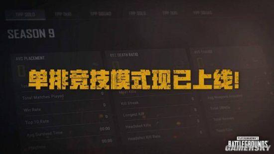 《绝地求生》第九赛季上线 腾讯网游加速器限免加速助战吃鸡