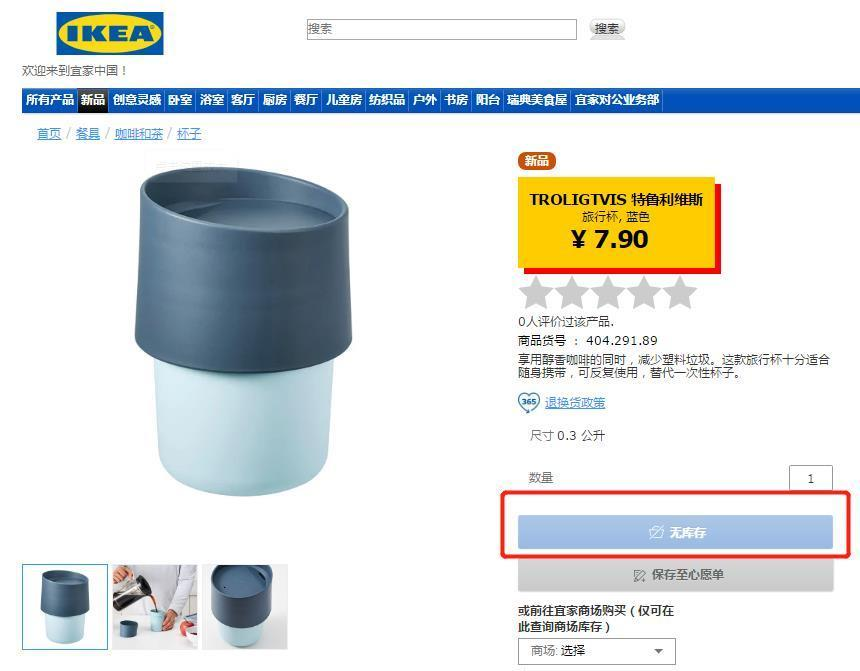 宜家旅行杯被檢出化學品超標 將在全球召回