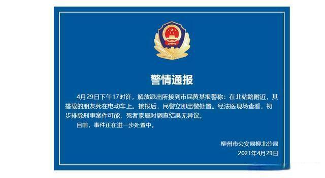 初步排除刑事案件可能!柳州警方通报男子骑车运载尸体