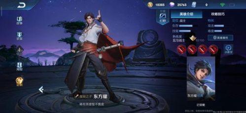 王者荣耀s16赛季新英雄:东方曜、鲁班大师、西施、炮手