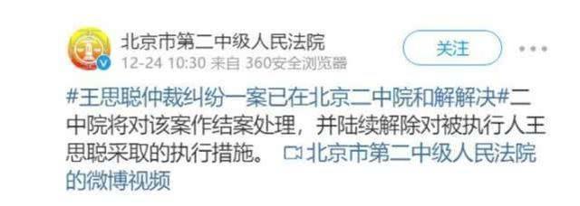 爹妈有钱这也是一种本事!王思聪妈妈拿一亿帮还债 网友:还缺女儿吗?