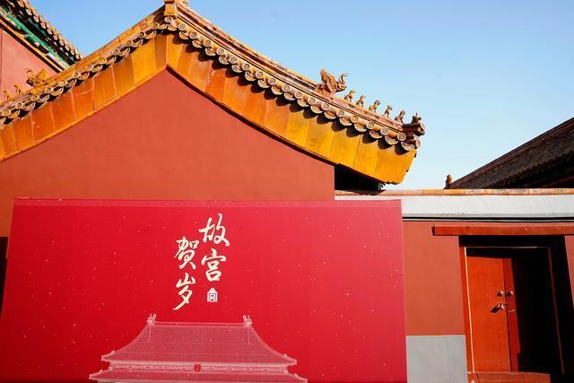 故宫贺岁元旦上线 在故宫探寻传统过大年的习俗