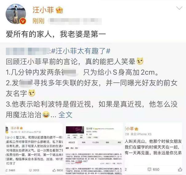 """""""汪小菲:我老婆是第一""""登上热搜榜 大S的态度却始终不明确"""