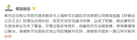 杨洋与出品方和解 网友:事情到此就彻底结束了吧?