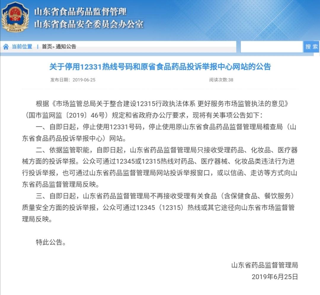 山东12331食品药品投诉举报电话...