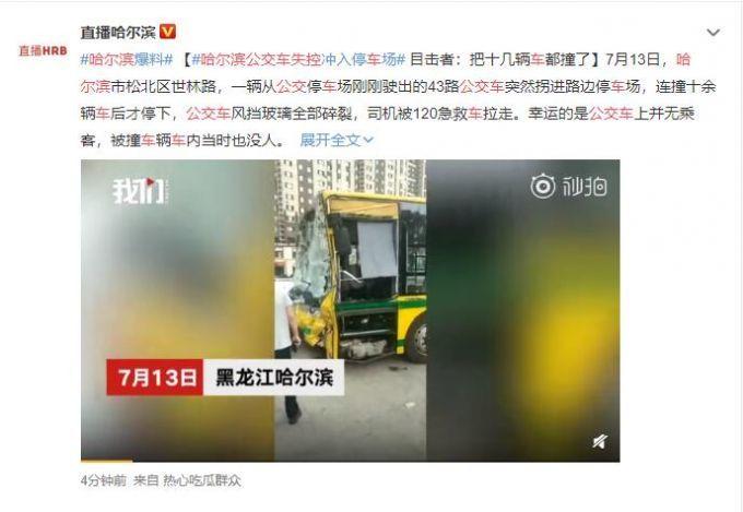 惊魂!哈尔滨公交车失控什么情况?最新消息详情始末曝光,还原惊魂一幕