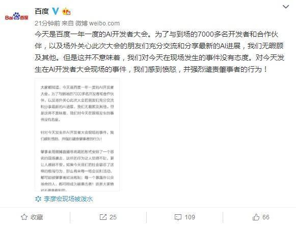 百度再发声回应李彦宏现场被泼水:强烈谴责