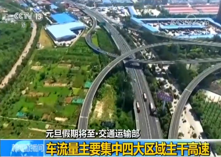 元旦假期将至·交通运输部:车流量主要集中在四大区域主干高速
