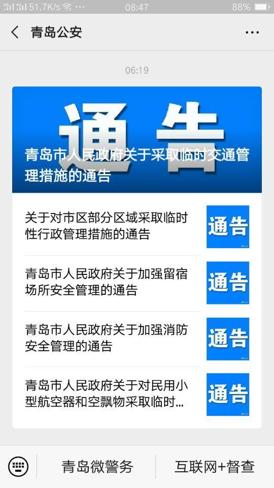 青岛连发5条通告 今起至20日奥帆中心一带封闭管理