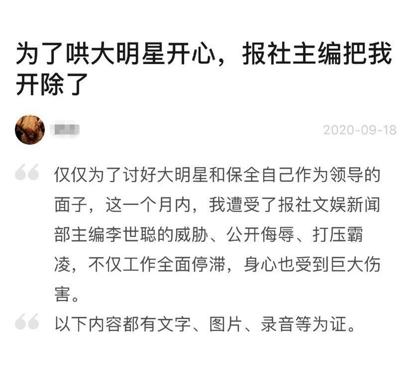 记者自曝因采访徐峥被开除是怎么回事?什么情况?终于真相了,原来是这样!
