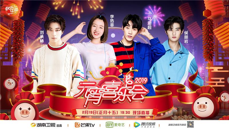 2019湖南卫视元宵喜乐会将至 何炅谢娜欢喜闹