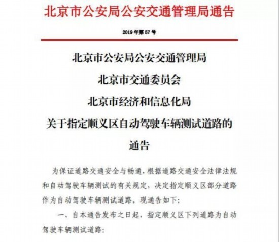 北京增26条自动驾驶测试道路 技术标准缺失