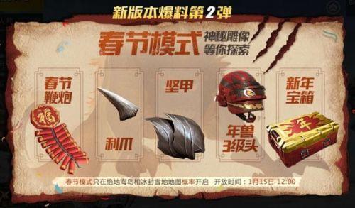 刺鏖战场新年宝箱获得要领 刺鏖战场新年宝箱奖励内容一览