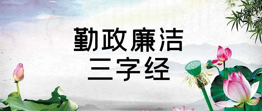 """济南仲裁办编写勤政廉洁""""三字经"""""""