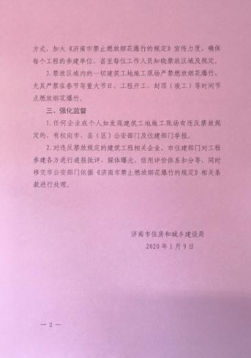 济南住建局:对建筑工地燃放烟花爆竹零容忍