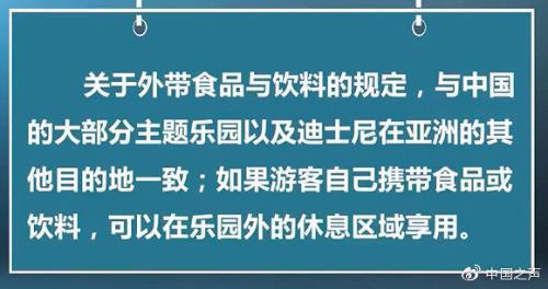 上海迪士尼回应禁带食品:亚太地区都这样 合理吗?