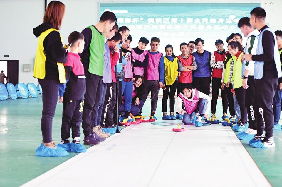 没有冰也能玩冰壶 济南槐荫区首届旱地冰壶比赛成功举行