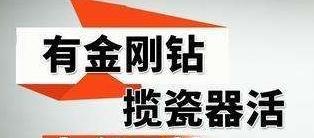"""大众锐评丨大竞赛大比武,专业能力咋成了""""金刚钻""""?"""