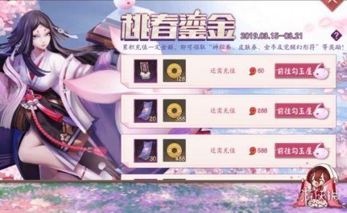 决战平安京3月15日更新了什么 3月15日更新内容介绍