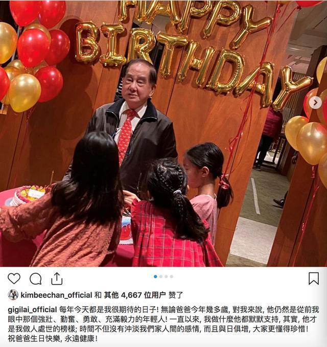 黎姿为82岁父亲庆生不见富豪老公 三女儿陪外公切蛋糕温馨无比