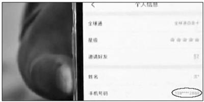 """花钱购买的吉祥手机号被电视剧""""曝光"""" 机主欲起诉"""