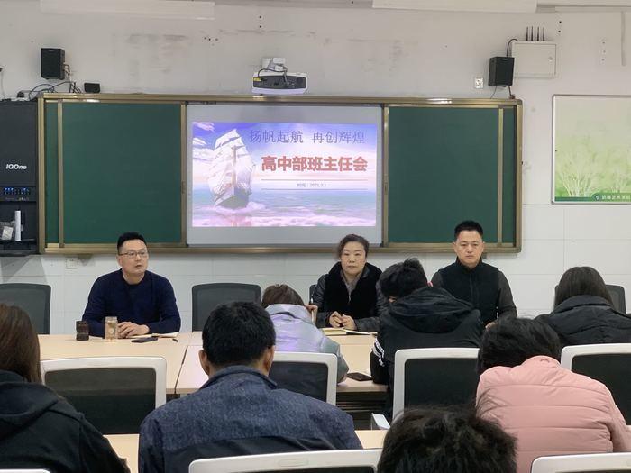 济南艺术学校高中部召开新学期第一次全体班主任会议