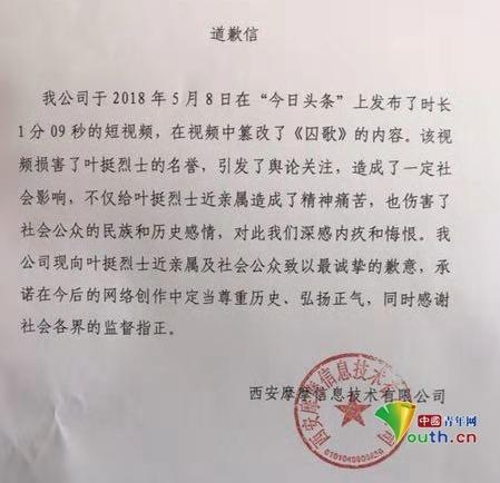 西安摩摩信息技术有限公司关于损害烈士名誉的道歉信