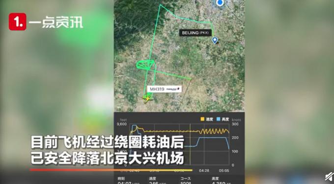 马航MH319大兴机场起飞后返航,乘客称舱门故障,官方回应了