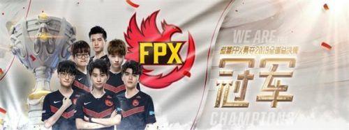 S9总决赛FPX夺冠 民间发展十大庆典口头
