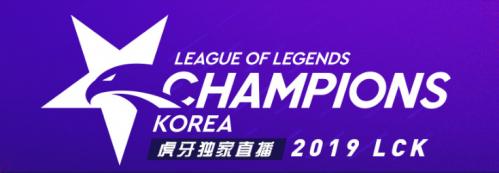 2019LCK春季赛1月17日赛程 KT vs HLE KZ vs GRF